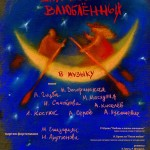 "Poster of a concert in ""Gelikon- opera"" theatre"