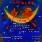 """Афиша для концерта театра """"Геликон-опера"""""""