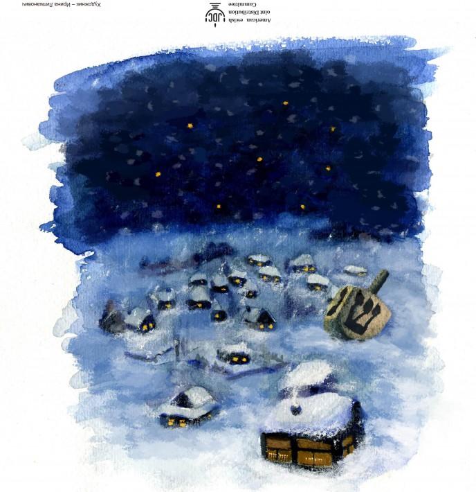 Ханукальная открытка для Еврейского культурного центра на Б.Никитской