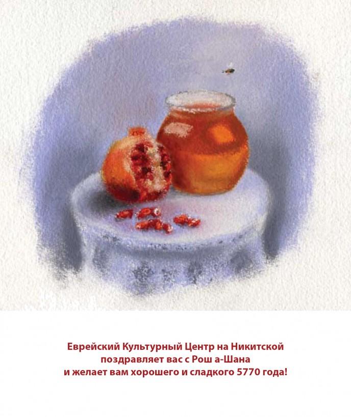 Новогодняя открытка для Еврейского культурного центра на Б.Никитской