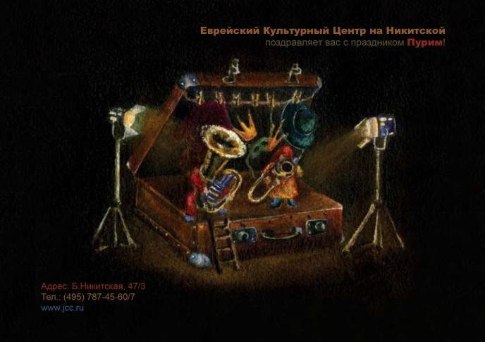 Открытка на Пурим для Еврейского культурного центра на Б.Никитской